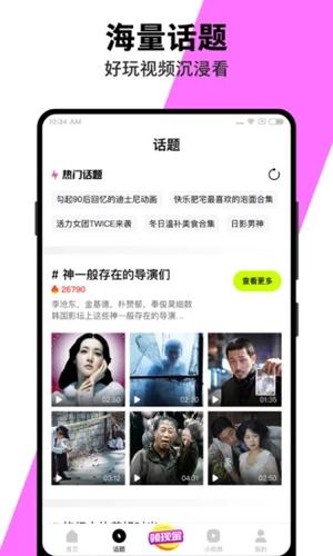快视频app最新版截图5