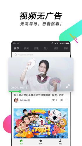 快视频app1