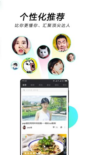 快视频app2