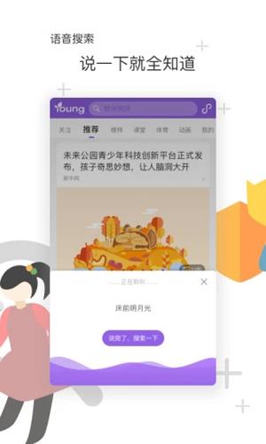 花漾搜索app截图4