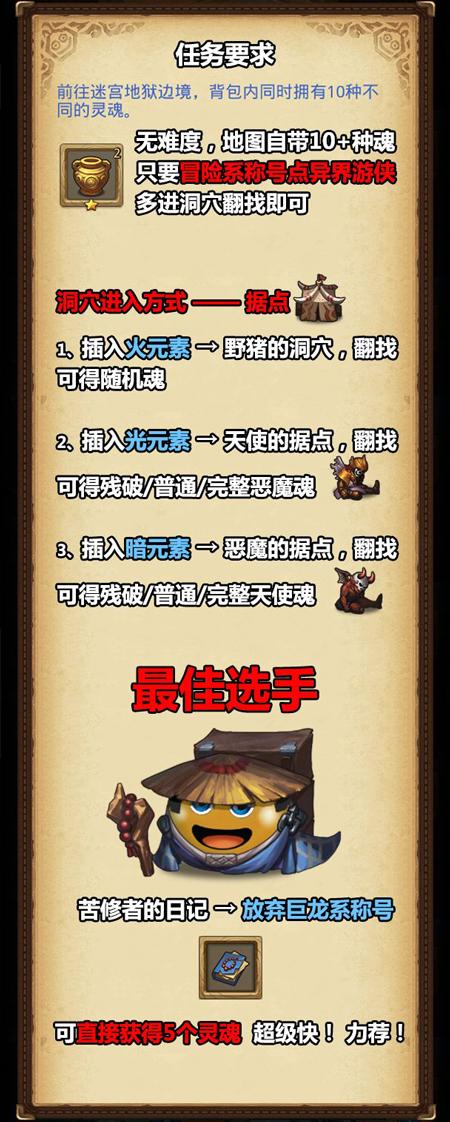 不思议迷宫10种不同的灵魂攻略