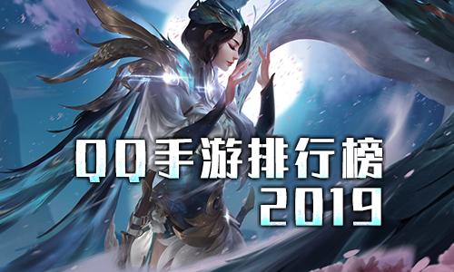 QQ游戏排行榜