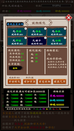 百妖卷截图3