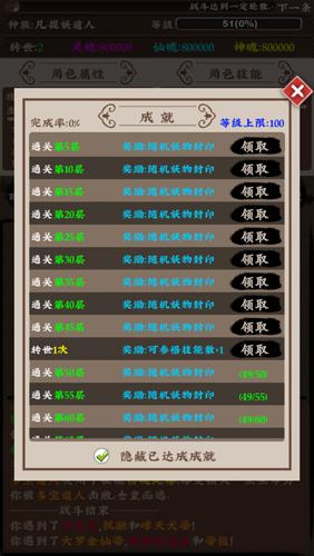 百妖卷截图2