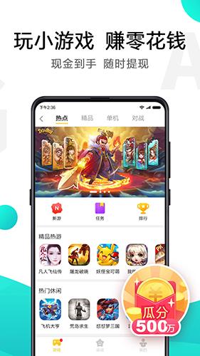 小米游戏中间app截图1