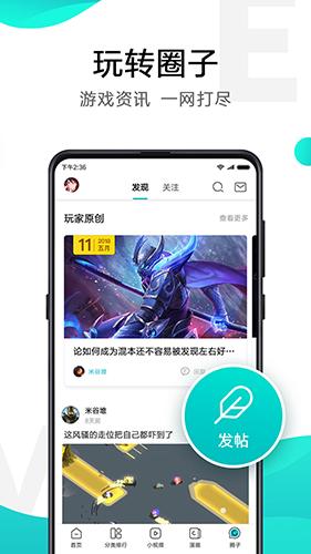 小米游戏中心app截图2