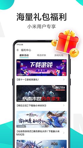 小米游戏中心app截图5