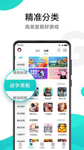 小米游戏中间app截图4