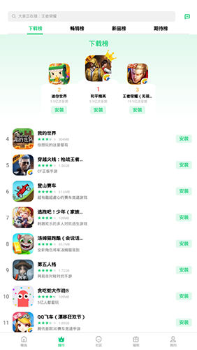 OPPO游戏中心app截图2