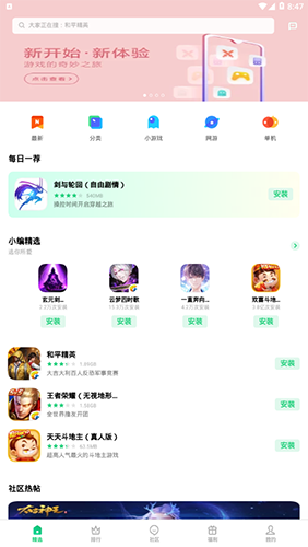 OPPO游戏中心app截图1