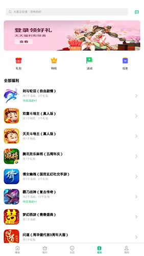 OPPO游戏中心app截图4