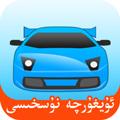 驾考宝典维语版app