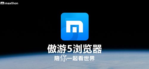 傲游5瀏覽器app特色