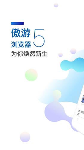 傲游5瀏覽器app功能