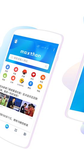 傲游5瀏覽器app截圖2