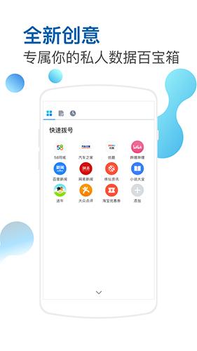 傲游5瀏覽器app截圖5