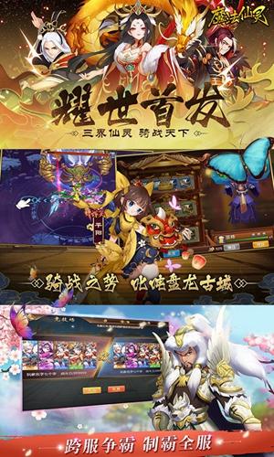 魔法仙灵飞升版截图2