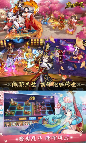 魔法仙灵飞升版截图3