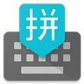 谷歌拼音输入法手机简版