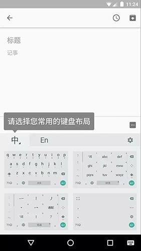 谷歌拼音输入法手机简版截图4