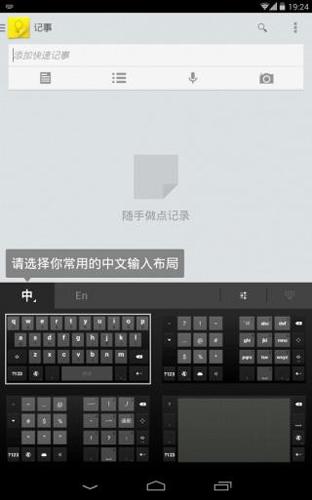 谷歌拼音输入法小米版2