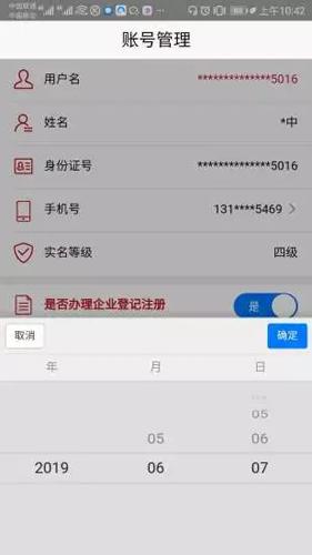 登记注册身份验证app截图2