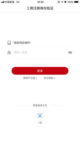 登记注册身份验证app1