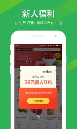 叮咚買菜app截圖2