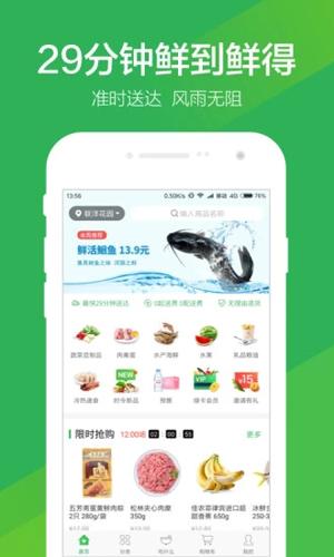 叮咚買菜app截圖1