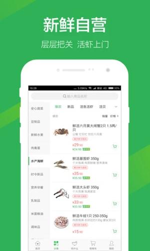 叮咚買菜app截圖5