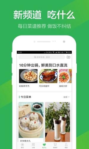 叮咚買菜app截圖3
