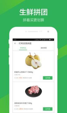 叮咚買菜app2