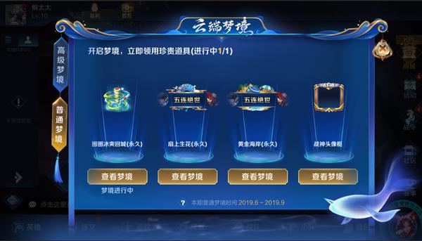 王者荣耀新系统云端梦境2