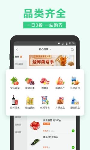 美团买菜app截图2