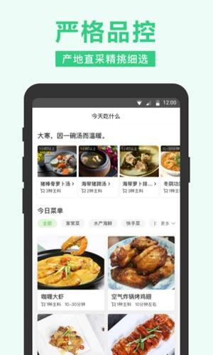 美团买菜app截图4