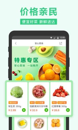 美团买菜app截图5