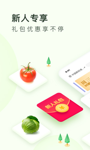美团买菜app1