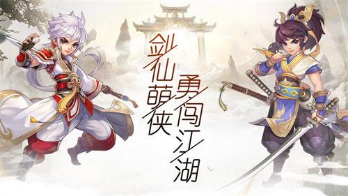 剑仙江湖3