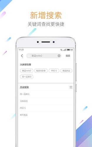 魅族應用商店app截圖1