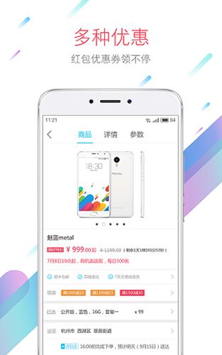 魅族應用商店app截圖2