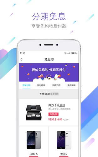 魅族應用商店app截圖3