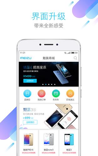 魅族應用商店app截圖4