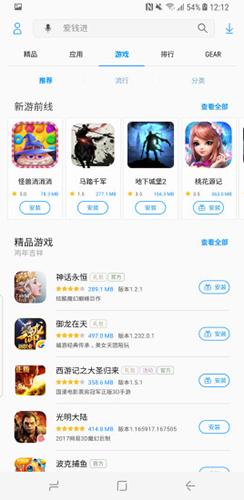 三星應用商店app截圖4