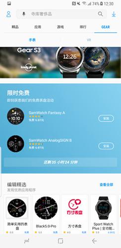 三星應用商店app截圖3