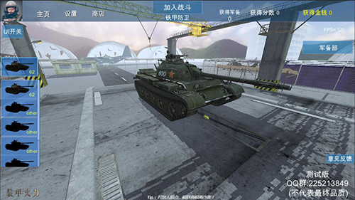 装甲火力截图3