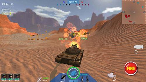 装甲火力截图1