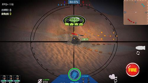 装甲火力截图4