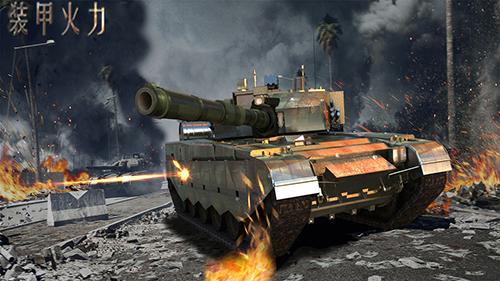 装甲火力截图5