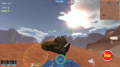 装甲火力截图6