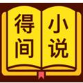 得間小說app